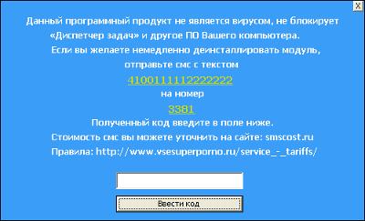 Fake Adobe Flash Player install foto