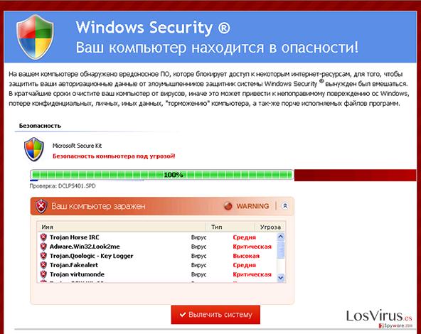 El virus Windows Security foto